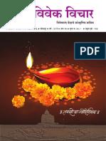 Deepawali Special Issue {October-November 2016}