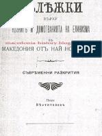 Бележки върху козните и домогванията на елинизма в Македония от най-ново време