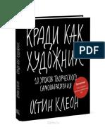Kradi_kak_khudozhnik_Ostin_Kleon.pdf