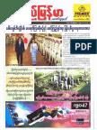Pyimyanmar Journal No 1049.pdf