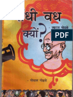 Gandhi Vadh Kyo ( गाँधी वध क्यों ? )
