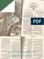 Teri Yad Shakh e Gulab by Madeha Tabasum