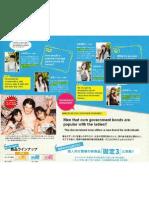 Japan Government bonds Ad