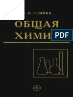 Glynka - General Chemistry