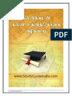 Education-Loan-Scholarship-Guide-TAMIL.pdf