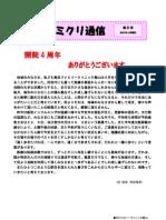 K-ファミクリ通信第22号 2010 年6月発行