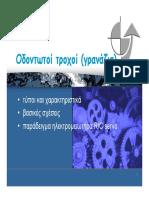 elkin_granazia.pdf
