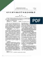 对外汉语口语教学中的语音语调教学