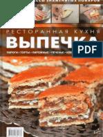 Федотова И. - Ресторанная Кухня. Выпечка (Мастер-классы Знаменитых Поваров) - 2012