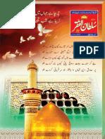 Mahnama Sultan ul Faqr Lahore October 2016
