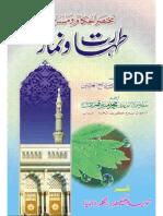 Mukhtasar Masail O Ahkaam-e-Taharat Aur Namaaz