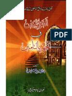 Al Qoulu Muteen - Ameen Bil Jaher