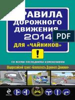 Правила Дорожного Движения Для Чайников 2014