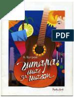 Bugrov a - Gitara Shag Za Shagom 2000