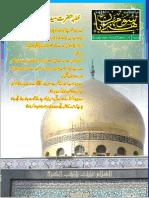 November 2016 Mahnama Sohney Mehrban Mundair Sharif Sayedan Sialkot Pakistan