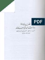 رسالة بدو شان ابي عبد الله - الترمذي