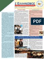 KYPRIAKOS ELLINISMOS 83.pdf