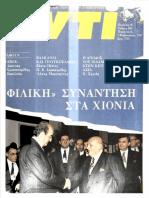 Anti_1992_A_486
