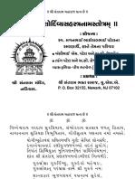 Shree Vishnu Nam Pocket Book