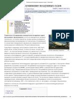 Техническое Обслуживание Воздушных Судов — Википедия