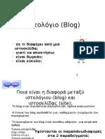 περι blog
