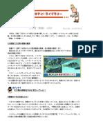 生物の模様 目がテン!ライブラリー.pdf