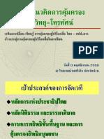 PTT ภาครัฐกับแนวคิดการคุ้มครองผู้บริโภค
