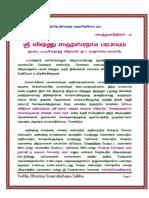004 Sree Vishnu Sahasranaama Prabhaavam K.varadhacharya Swami