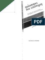 1. Λομονοσοφ Φιλοσοφία και Επιστήμη.pdf
