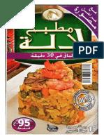 Cuisine Lella - Plats en 30 Minutes.pdf