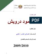 تقرير عن الشاعر محمود درويش.doc