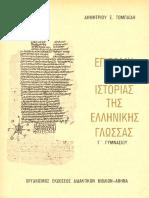 Επιτομή της Ιστορίας της Ελληνικής Γλώσσας (Γ' Γυμνασίου ΟΕΔΒ).pdf
