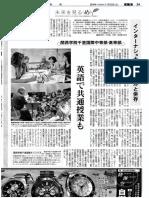 毎日新聞大阪20141112M_P24 (1)