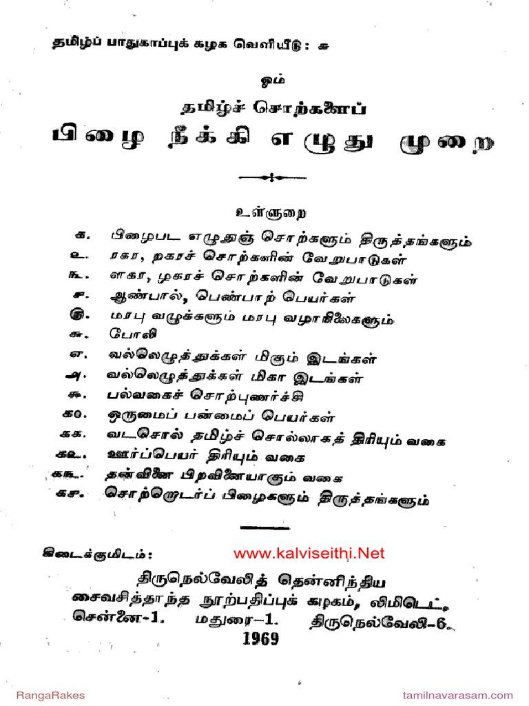 Tamil Mistakes Grammar