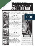 Literaturuli Meskheti_November 2016 (216)