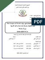 le حسام الدين خلفي (3).pdf