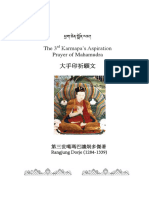 Aspiration of Mahamudra (大手印祈願文).pdf