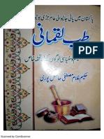 Tibb e Luqmani Pakurdufun.com