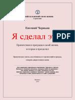 ya_sdelal_eto.pdf