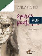 Έρωτας Μασκαράς %28Άννα Παππά%29 - EBooks4Greeks.gr
