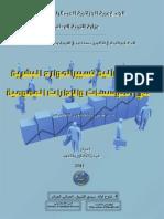 mawared.pdf