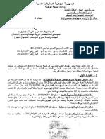 الكتاب المدرسي 2013-2014