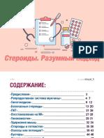 Стероиды-Разумный подход.pdf
