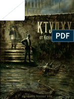 Ктулху (Trail of Cthulhu)