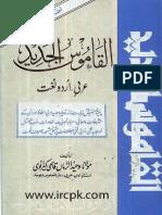 Alkamoos-ul-Jadeed-(Arbi-Urdu).pdf