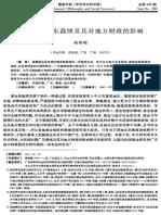 民国时期广东裁厘及其对地方财政的影响