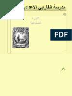 الثوره الصناعيه.pdf