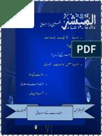 Almubashir OCT 2016