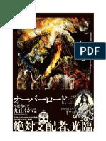 Overlord v1.pdf