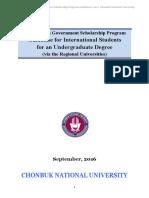 [CBNU]2017 Korean Government Scholarship Program KGSP Guidelines for Undergraduate Courses